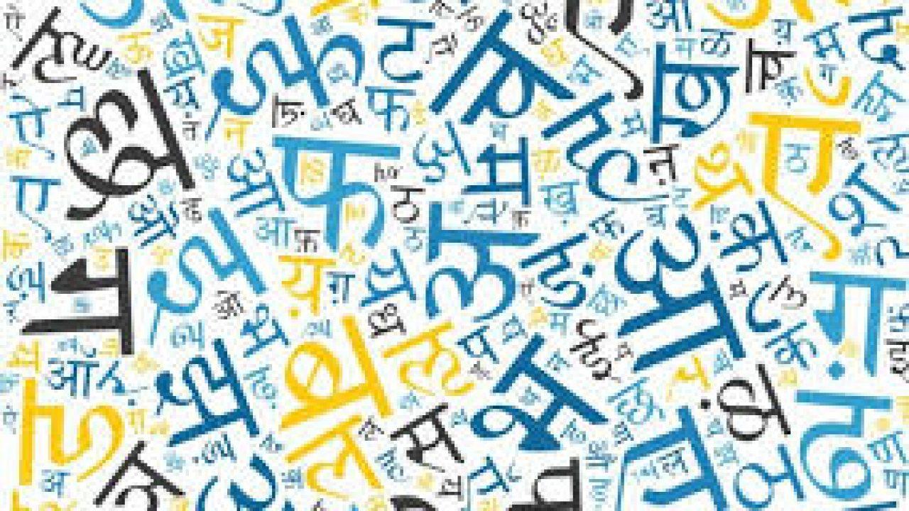 "The people's language is Hindustani, not Hindi"" - Indica news"